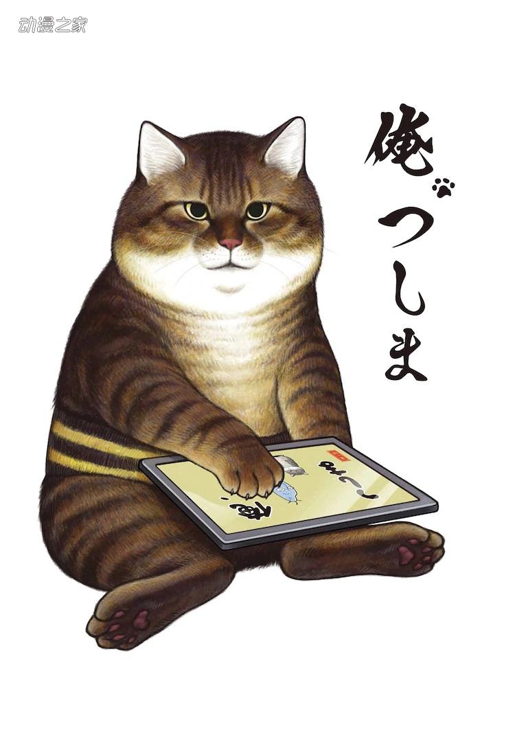 猫咪漫画《我是津岛》动画化!今夏开始播出