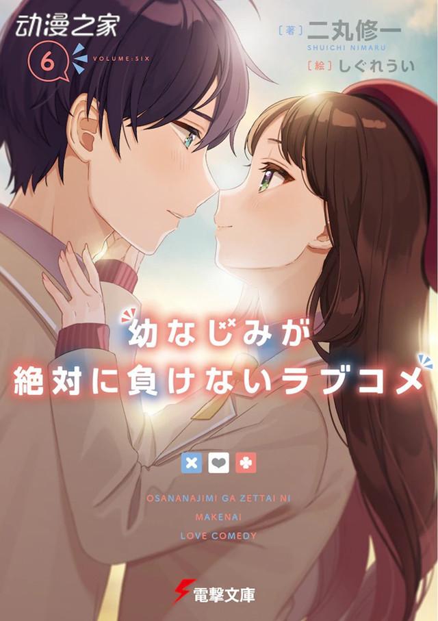 双女主轮流说suki♡《青梅不输》漫画第2卷纪念PV公开
