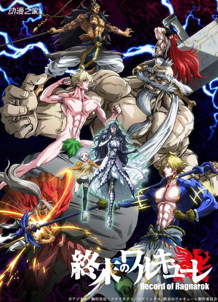 动画《终末的女武神》公开新PV