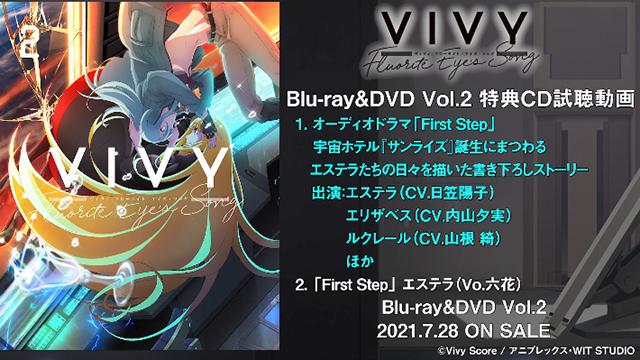 「Vivy -Fluorite Eye's Song-」第二卷BD特典CD试听片段公开